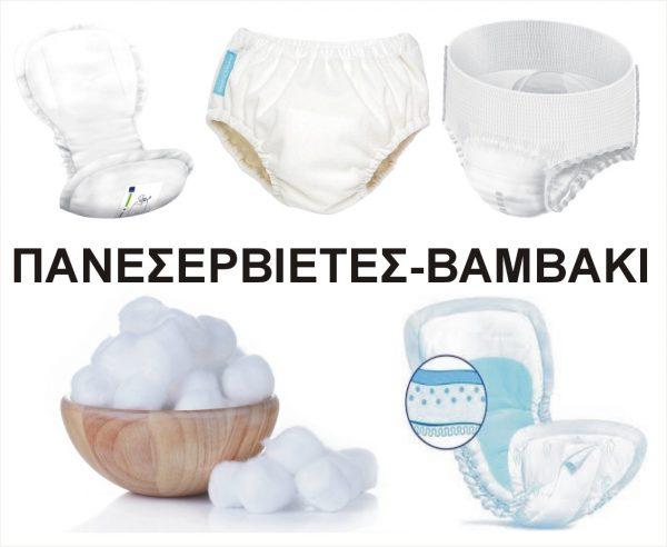ΠΑΝΕΣ-ΣΕΡΒΙΕΤΕΣ-ΒΑΜΒΑΚΙ-COTTON