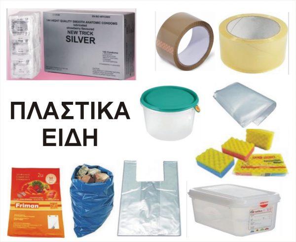 ΠΛΑΣΤΙΚΑ-HDPE-PP-PET-LATEX-ΣΦΟΥΓΓΑΡΙΑ