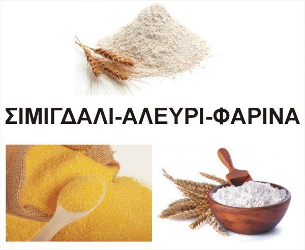 ΣΙΜΙΓΔΑΛΙ-ΑΛΕΥΡΙ-ΦΑΡΙΝΑ