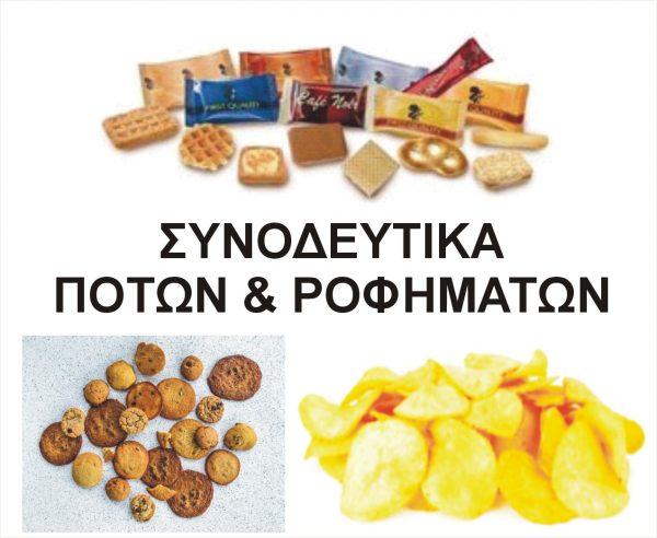 ΣΥΝΟΔΕΥΤΙΚΑ ΠΟΤΩΝ & ΡΟΦΗΜΑΤΩΝ