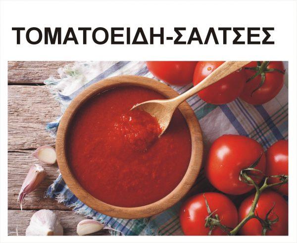 ΤΟΜΑΤΟΕΙΔΗ-ΣΑΛΤΣΕΣ-ΠΟΥΛΠΑ