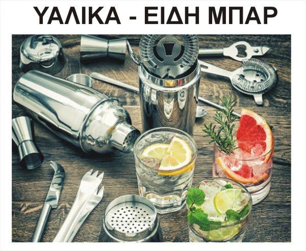 ΥΑΛΙΚΑ-ΠΟΡΣΕΛΑΝΗ-ΕΙΔΗ BAR