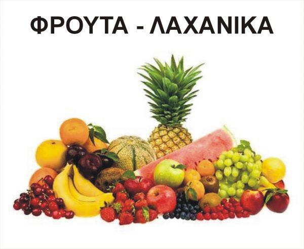 ΦΡΟΥΤΑ & ΟΠΩΡΟΛΑΧΑΝΙΚΑ (VEGAN)