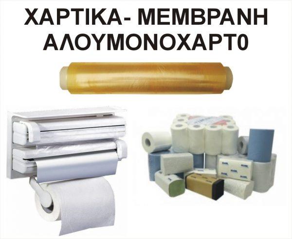 ΧΑΡΤΙΚΑ-ΑΛΟΥΜΙΝΙΟ-ΦΙΛΜΕΜΒΡΑΝΗ-ΞΥΛΟ