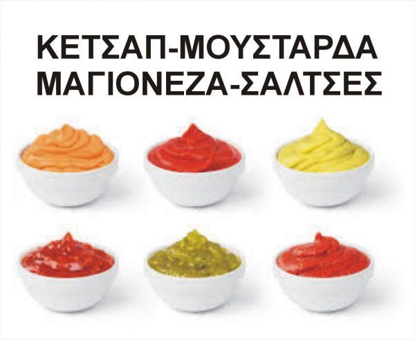 ΜΑΓΙΟΝΕΖΑ-ΜΟΥΣΤΑΡΔΑ-ΚΕΤΣΑΠ-ΣΑΛΤΣΕΣ