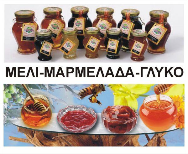 ΜΕΛΙ-ΜΑΡΜΕΛΑΔΑ-ΓΛΥΚΑ ΚΟΥΤΑΛΙΟΥ