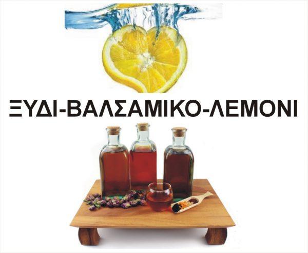 ΞΥΔΙ-BALSAMICO-ΛΕΜΟΝΟΧΥΜΟΙ