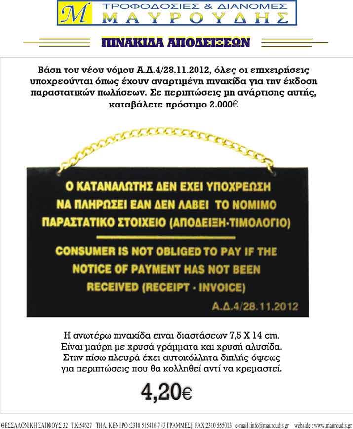 πινακιδα-αποδειξεων-βαση-νεας-νομοθεσιας-αδ428-11-2012