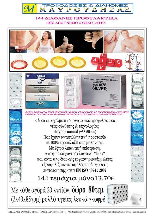 προφυλακτικα-καποτες-condoms-επαγγελματικες-συσκευασιες-144τεμ1370€-ανευ-φπα