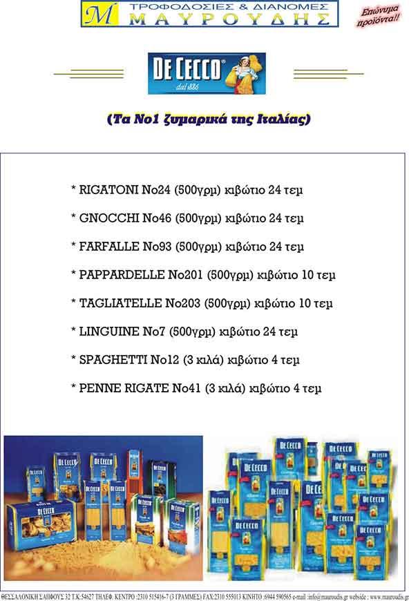 ανωτερας-ποιοτητος-ιταλικα-ζυμαρικα---μακαρονια--de-cecco-pasta-no1-in-italyspaghetti-rigatoni-fusilli-penne-rigate-gnocchi-farfalle-pappardelle-tagliatelle-linguine