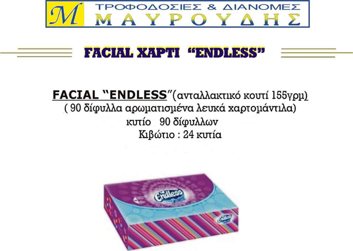 endless-facial-χαρτομαντιλα-extra-soft-κουτι-με-90-διφυλλα-μαλακα-χαρτομαντιλα