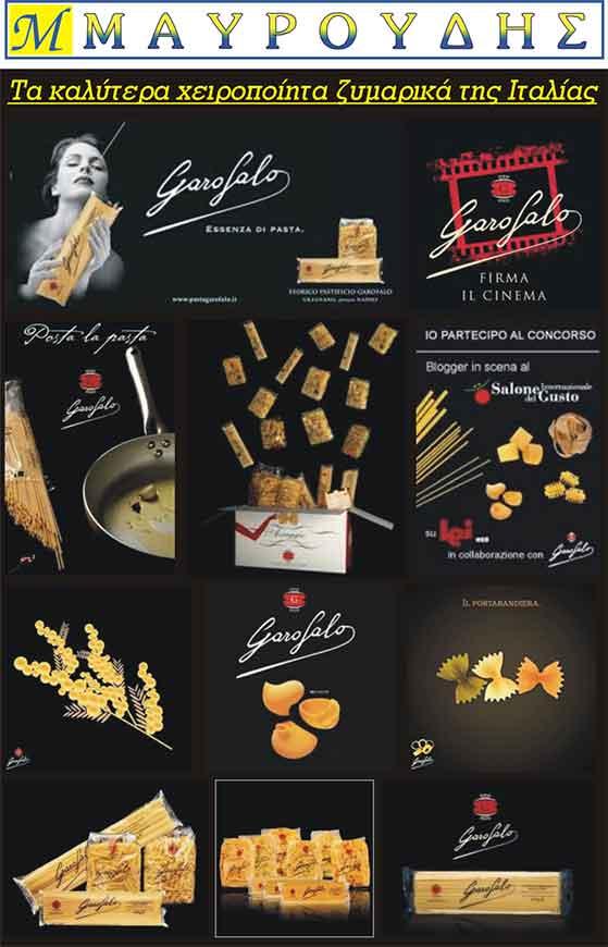 garofalo-τα-καλυτερα-χειροποιητα-ζυμαρικα-της-ιταλιας