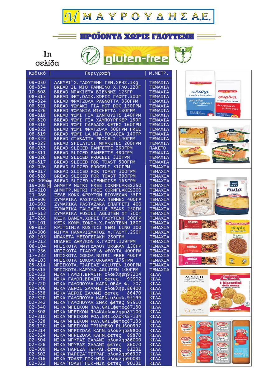 gluten-free-προϊοντα-ελευθερα-γλουτενης-χωρις-γλουτενη