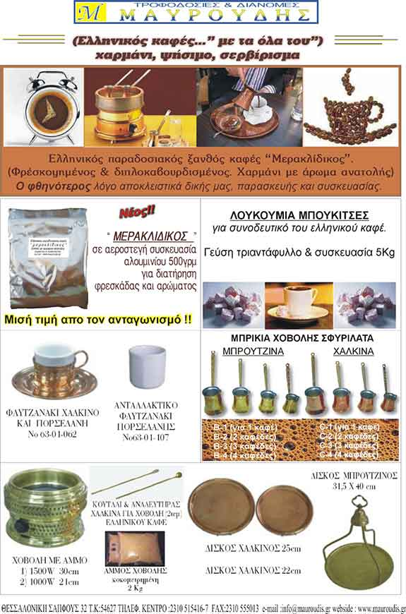 ελληνικος-παραδοςιακος-καφες-μερακλιδικος