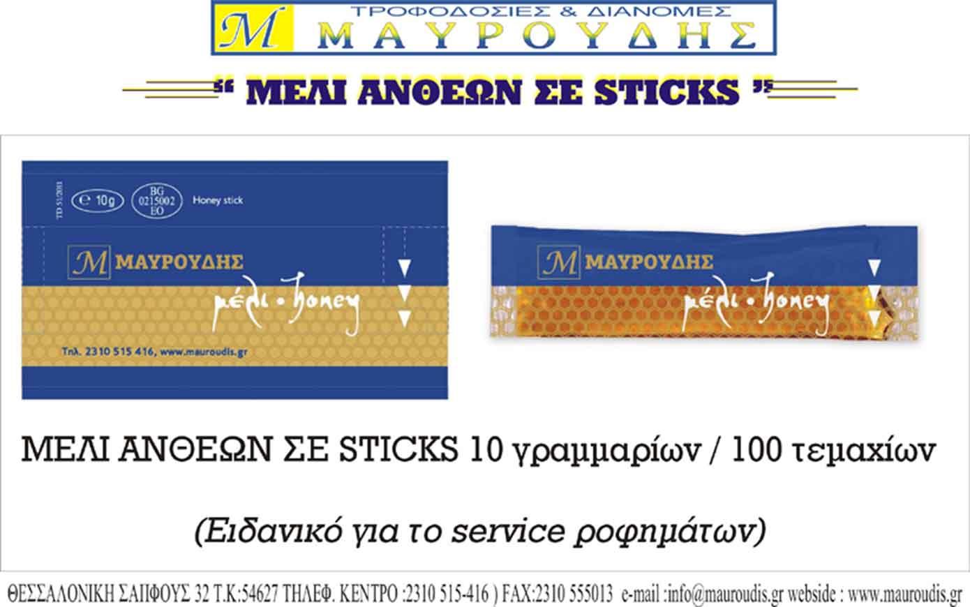 μελι-ανθεων-ςε-μεριδες-sticks