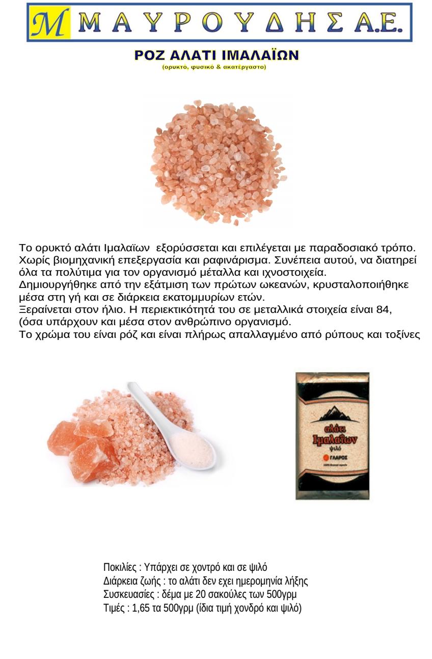 ροζ-αλατι--ιμαλαΪων-ορυκτο-ακατεργαστο--φυσικο
