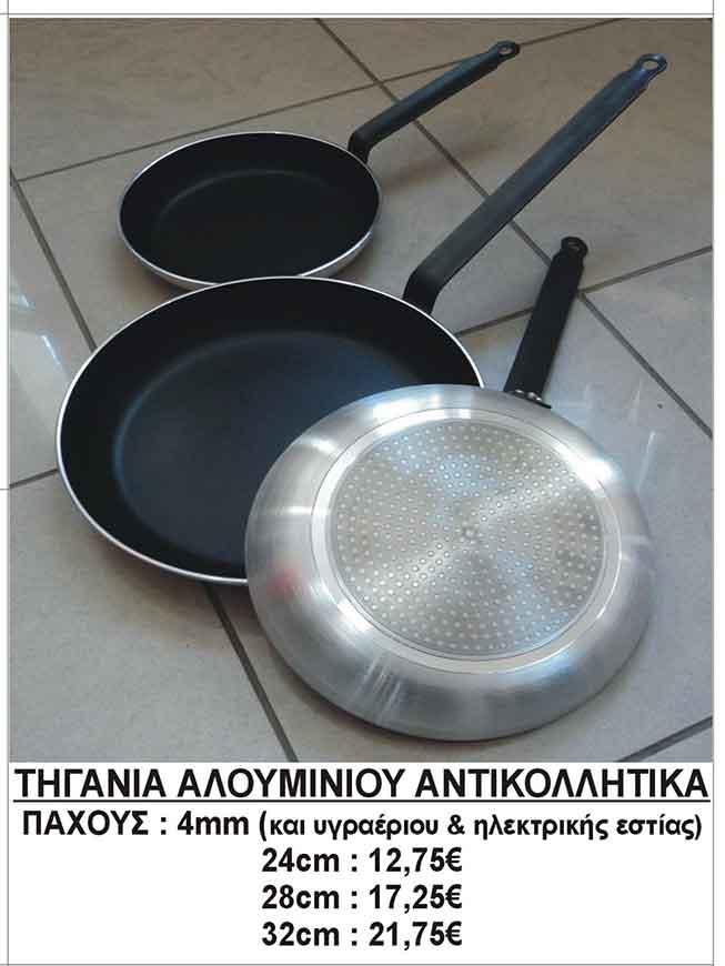 τηγανια-αλουμινιου-επαγγελματικα-αντικολλητικα