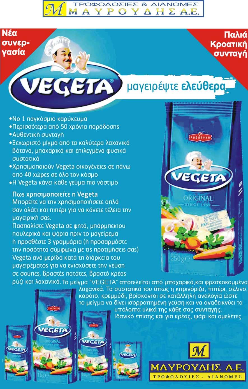 """vegeta""-υπερκαρυκευμα-κροατικης-ςυνταγης"