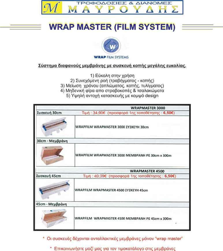 ςυστημα-διαφανους-μεμβρανης-wrap-master-film-system
